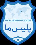 پلیس ما - راهنمای مردمی قوانین نیروی انتظامی