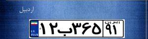 پلاک شهر اردبیل