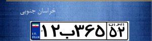 پلاک شهر خراسان جنوبی