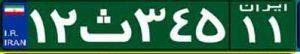 پلاک ماشین های سپاه