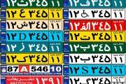 رنگ پلاک خودرو های متفاوت با توضیحات کامل