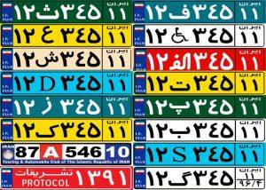 رنگ پلاک های ماشین