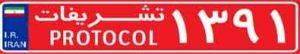 پلاک ماشین های تشریفاتی دولتی