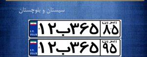 پلاک شهر سیستان و بلوچستان