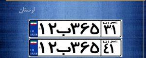 پلاک استان لرستان