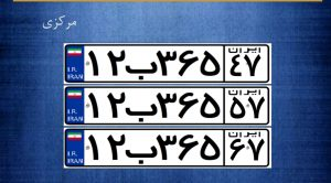 پلاک استان مرکزی