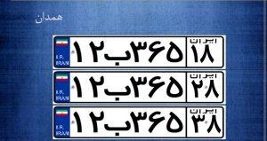 پلاک استان همدان
