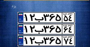 پلاک استان یزد